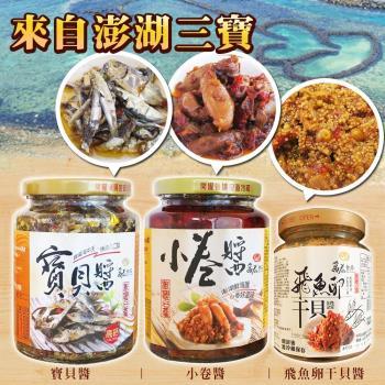 來自澎湖三寶-寶貝醬/小卷醬/飛魚卵干貝醬 任選3瓶