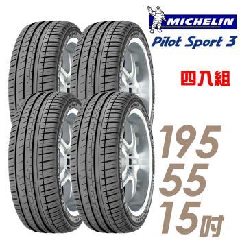 【Michelin 米其林】PILOT SPORT 3 運動性能輪胎_四入組_195/55/15(PS3)