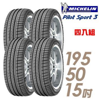 【Michelin 米其林】PILOT SPORT 3 運動性能輪胎_四入組_195/50/15(PS3)