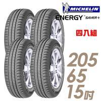 【Michelin 米其林】SAVER+ 省油耐磨輪胎_四入組_205/65/15(SAVER+)