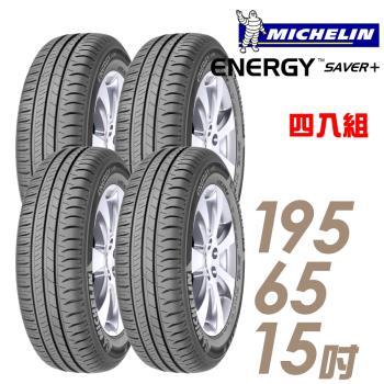 【Michelin 米其林】SAVER+ 省油耐磨輪胎_四入組_195/65/15(SAVER+)