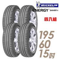 【Michelin 米其林】SAVER+ 省油耐磨輪胎_四入組_195/60/15(SAVER+)