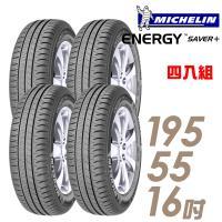 【Michelin 米其林】SAVER+ 省油耐磨輪胎_四入組_195/55/16(SAVER+)