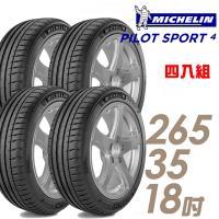 【Michelin 米其林】PILOT SPORT 4 運動性能輪胎_四入組_265/35/18(PS4)