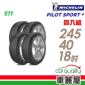【Michelin 米其林】PILOT SPORT 4 運動性能輪胎_四入組_245/40/18(PS4)