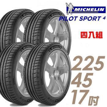【Michelin 米其林】PILOT SPORT 4 運動性能輪胎_四入組_225/45/17(PS4)