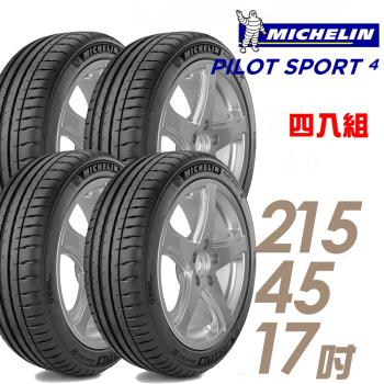 【Michelin 米其林】PILOT SPORT 4 運動性能輪胎_四入組_215/45/17(PS4)