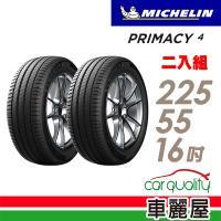 【Michelin 米其林】PRIMACY 4 高性能輪胎_送專業安裝 兩入組_225/55/16(PRI4)