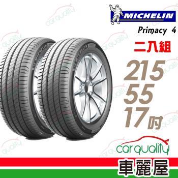 【Michelin 米其林】PRIMACY 4 PRI4 高性能輪胎_兩入組_215/55/17(車麗屋)