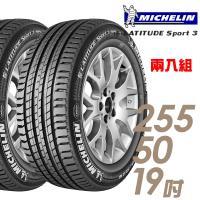【Michelin 米其林】LATITUDE Sport 3 豪華休旅輪胎_兩入組_255/50/19(SPT3 Porsche 保時捷認證)