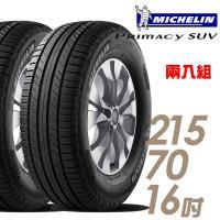 【Michelin 米其林】PRIMACY SUV 舒適穩定輪胎_兩入組_215/70/16(SUVMI)