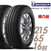 【Michelin 米其林】PRIMACY SUV 舒適穩定輪胎_兩入組_215/65/16(SUVMI)