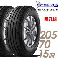 【Michelin 米其林】PRIMACY SUV 舒適穩定輪胎_兩入組_205/70/15(SUVMI)