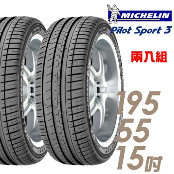 【Michelin 米其林】PILOT SPORT 3 運動性能輪胎_兩入組_195/55/15(PS3)