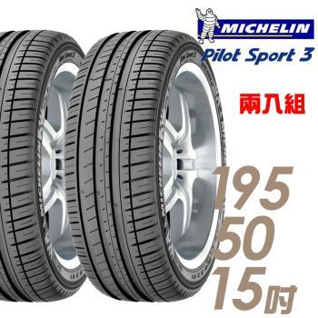 【Michelin 米其林】PILOT SPORT 3 運動性能輪胎_兩入組_195/50/15(PS3)
