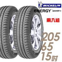 【Michelin 米其林】SAVER+ 省油耐磨輪胎_兩入組_205/65/15(SAVER+)