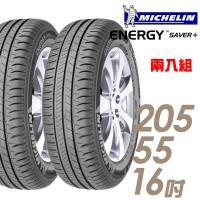 【Michelin 米其林】SAVER+ 省油耐磨輪胎_兩入組_205/55/16(SAVER+)