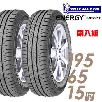 【Michelin 米其林】SAVER+ 省油耐磨輪胎_兩入組_195/65/15(SAVER+)