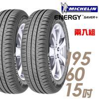 【Michelin 米其林】SAVER+ 省油耐磨輪胎_兩入組_195/60/15(SAVER+)