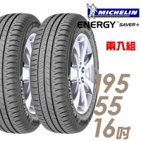 【Michelin 米其林】SAVER+ 省油耐磨輪胎_兩入組_195/55/16(SAVER+)