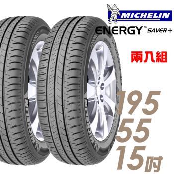 【Michelin 米其林】SAVER+ 省油耐磨輪胎_兩入組_195/55/15(SAVER+)