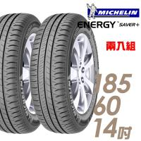 【Michelin 米其林】SAVER+ 省油耐磨輪胎_兩入組_185/60/14(SAVER+)