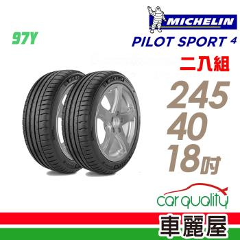 【Michelin 米其林】PILOT SPORT 4 運動性能輪胎_兩入組_245/40/18(PS4)