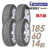 【Michelin 米其林】SAVER+ 省油耐磨輪胎_四入組_185/60/14(SAVER+)