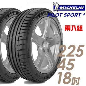 【Michelin 米其林】PILOT SPORT 4 運動性能輪胎_兩入組_225/45/18(PS4)