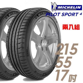 【Michelin 米其林】PILOT SPORT 4 運動性能輪胎_兩入組_215/55/17(PS4)