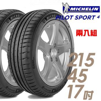 【Michelin 米其林】PILOT SPORT 4 運動性能輪胎_兩入組_215/45/17(PS4)