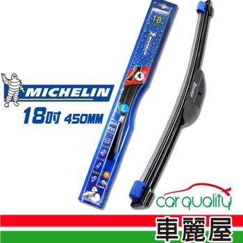【Michelin 米其林】新式軟骨通用型雨刷18吋(CH-606/18)