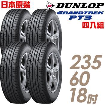 【DUNLOP 登祿普】日本製造 GRANDTREK PT3 休旅車專用輪胎_四入組_235/60/18(PT3)
