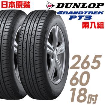 【DUNLOP 登祿普】日本製造 GRANDTREK PT3 休旅車專用輪胎_兩入組_265/60/18(PT3)