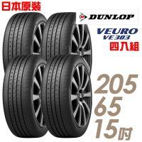 【DUNLOP 登祿普】日本製造 VE303舒適寧靜輪胎_四入組 205/65/15(VE303)