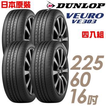 【DUNLOP 登祿普】日本製造 VE303舒適寧靜輪胎_四入組_225/60/16(VE303)