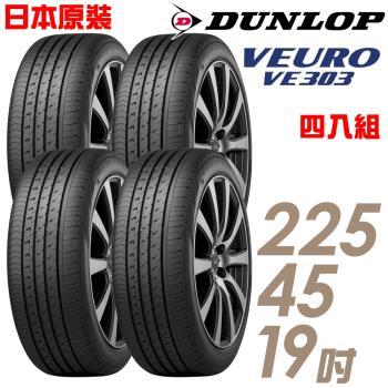 【DUNLOP 登祿普】日本製造 VE303舒適寧靜輪胎_四入組_225/45/19(VE303)