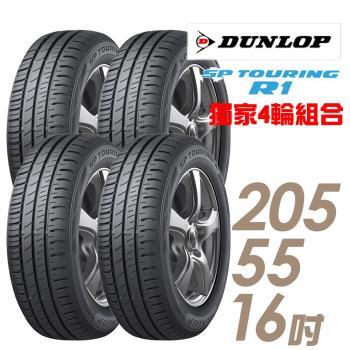 【DUNLOP 登祿普】SP TOURING R1 省油耐磨輪胎_四入組 205/55/16(SPR1)