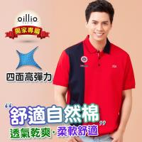 oillio歐洲貴族 男裝 萊卡彈力 舒適全棉 透氣不悶熱 短袖POLO衫 特色拼接 紅色-男款 男服飾 精品格調 自然棉