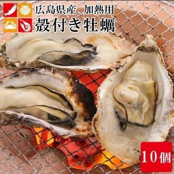 海肉管家-活凍日本廣島帶殼牡蠣1包(每包10顆/約950g±10%)