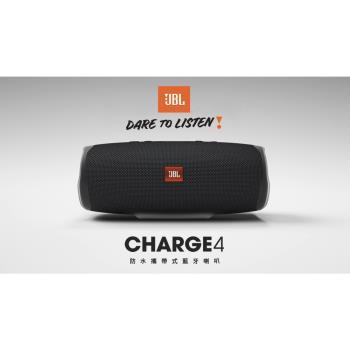 JBL Charge4 個性活力IPX7等級防水攜帶式藍牙串連喇叭 撥放時間長達20小時 台灣代理公司貨保固一年 5色