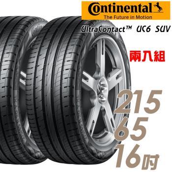 【Continental 馬牌】UltraContact UC6 SUV 舒適操控輪胎_送專業安裝 兩入組_215/65/16(UC6SUV)