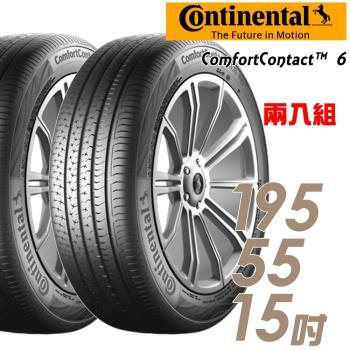【Continental 馬牌】ComfortContact 6 舒適寧靜輪胎_兩入組_195/55/15(CC6)