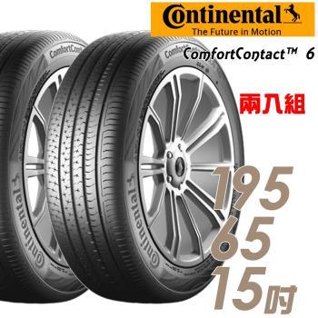【Continental 馬牌】ComfortContact 6 舒適寧靜輪胎_兩入組_195/65/15(CC6)