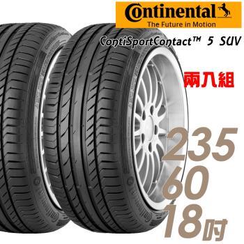 【Continental 馬牌】ContiSportContact 5 SUV 高性能輪胎_兩入組_235/60/18(CSC5SUV)