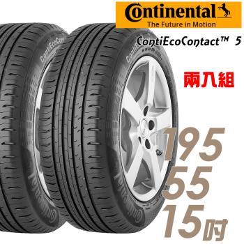 【Continental 馬牌】ContiEcoContact 5 環保節能輪胎_兩入組_195/55/15(CEC5 ECO5)