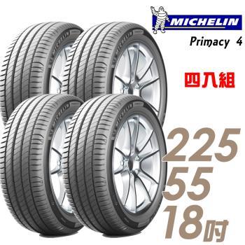 【Michelin 米其林】PRIMACY 4 高性能輪胎_送專業安裝 四入組_225/55/18(PRI4)
