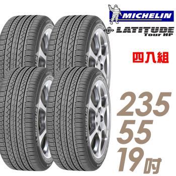 【Michelin 米其林】LATITUDE Tour HP 道路型休旅輪胎_四入組_235/55/19(TOURHP)