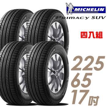 【Michelin 米其林】PRIMACY SUV 舒適穩定輪胎_四入組_225/65/17(SUVMI)
