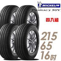 【Michelin 米其林】PRIMACY SUV 舒適穩定輪胎_四入組_215/65/16(SUVMI)
